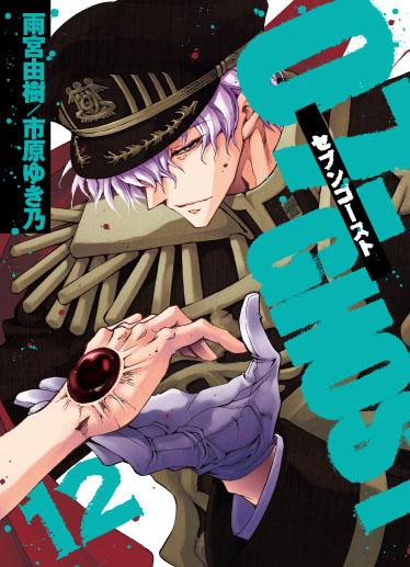 07-G12-se13_gentei_cover.jpg